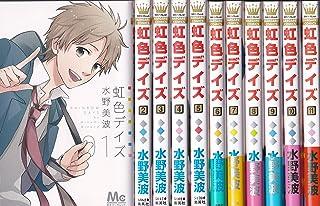 虹色デイズ コミック 1-11巻セット (マーガレットコミックス)