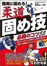 表紙: 確実に極める! 柔道 固め技 必勝のコツ55 コツがわかる本 | 岩渕公一