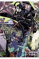 化物語(12) (週刊少年マガジンコミックス) Kindle版