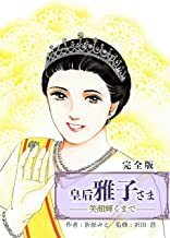 皇后 雅子さま~笑顔輝くまで~【完全版】 (インカローズコミック)
