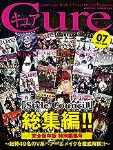Cure(キュア)Vol.202 -特別編集号-(2020年7月号)[雑誌] (キュア編集部)