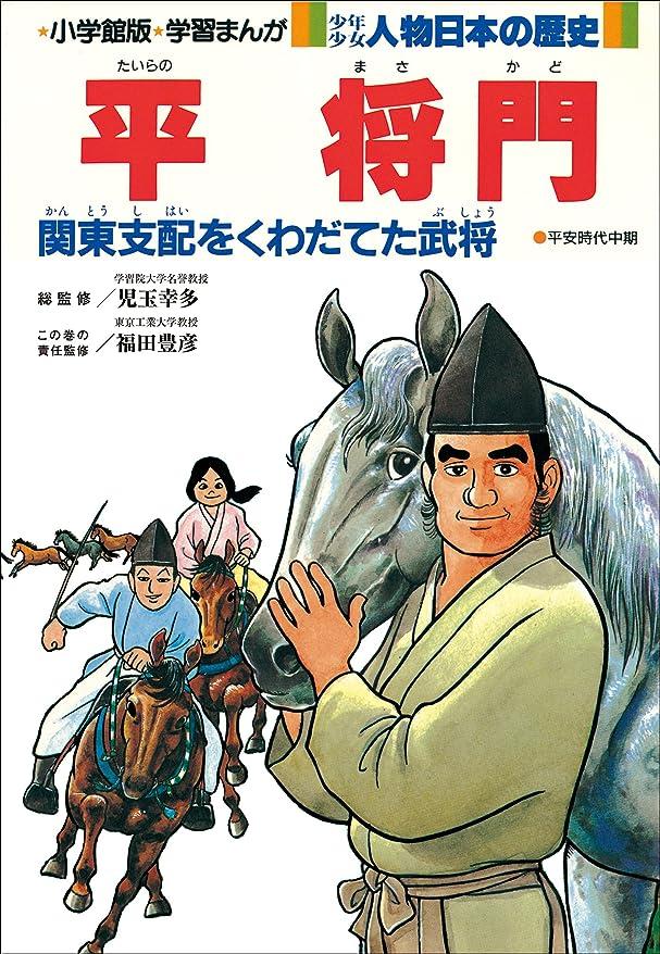 装置直感錆び学習まんが 少年少女 人物日本の歴史 平将門