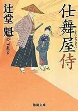 表紙: 仕舞屋侍 (徳間文庫)   辻堂魁