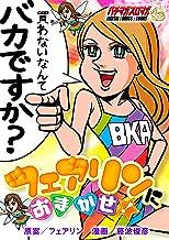 表紙: フェアリンにおまかせ! (パチマガスロマガDIGITAL COMICS&BOOKS) | フェアリン