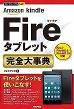 表紙: 今すぐ使えるかんたんPLUS+ Amazon Kindle Fireタブレット 完全大事典 | リンクアップ