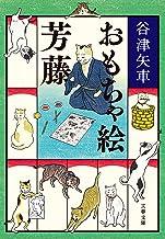 表紙: おもちゃ絵芳藤 (文春文庫) | 谷津 矢車