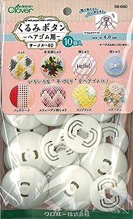 Clover くるみボタン・ヘアゴム用 サークル40 10個 58-660