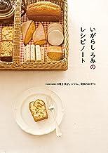 表紙: いがらし ろみのレシピノート romi-unieの焼き菓子、ジャム、果物のおやつ | いがらし ろみ