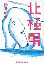 表紙: 北極男 | 荻田泰永