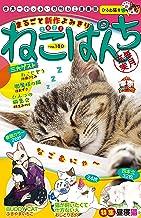 ねこぱんち No.180 ひるね猫号 (にゃんCOMI)