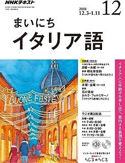 NHKラジオまいにちイタリア語 2018年 12 月号 [雑誌]