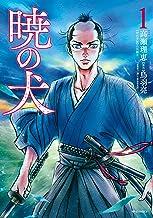 表紙: 暁の犬 (1) (SPコミックス) | 高瀬理恵