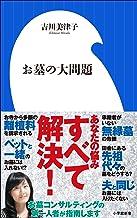 表紙: お墓の大問題(小学館新書) | 吉川美津子