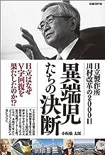 表紙: 異端児たちの決断 | 小板橋 太郎