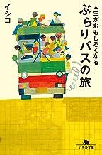 表紙: 人生がおもしろくなる!ぶらりバスの旅 (幻冬舎文庫) | イシコ