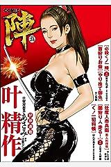 COMIC陣 Vol.23 [雑誌] Kindle版