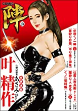 COMIC陣 Vol.23 [雑誌]