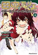 田中のアトリエ~年齢=彼女いない歴の魔法使い~ 4 (ライドコミックス)