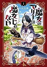 表紙: 魔女のマリーは魔女じゃない 1巻 (ブレイドコミックス)   小林安曇