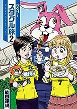 表紙: ぺろり!スタグル旅(2) (ヒーローズコミックス) | 能田達規