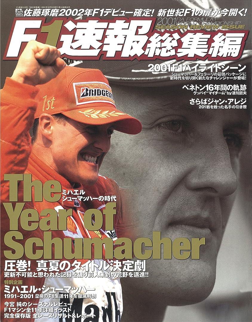 説教機会アンソロジーF1 (エフワン) 速報 2001 総集編 [雑誌] F1速報
