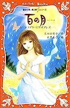 表紙: 百の月 ムーンライト・エクスプレス (講談社青い鳥文庫) | 目黒直子