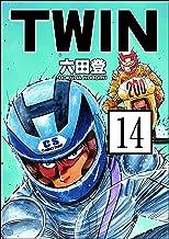 TWIN(分冊版) 【第14話】 (ぶんか社コミックス)