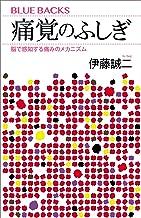 表紙: 痛覚のふしぎ 脳で感知する痛みのメカニズム (ブルーバックス)   伊藤誠二