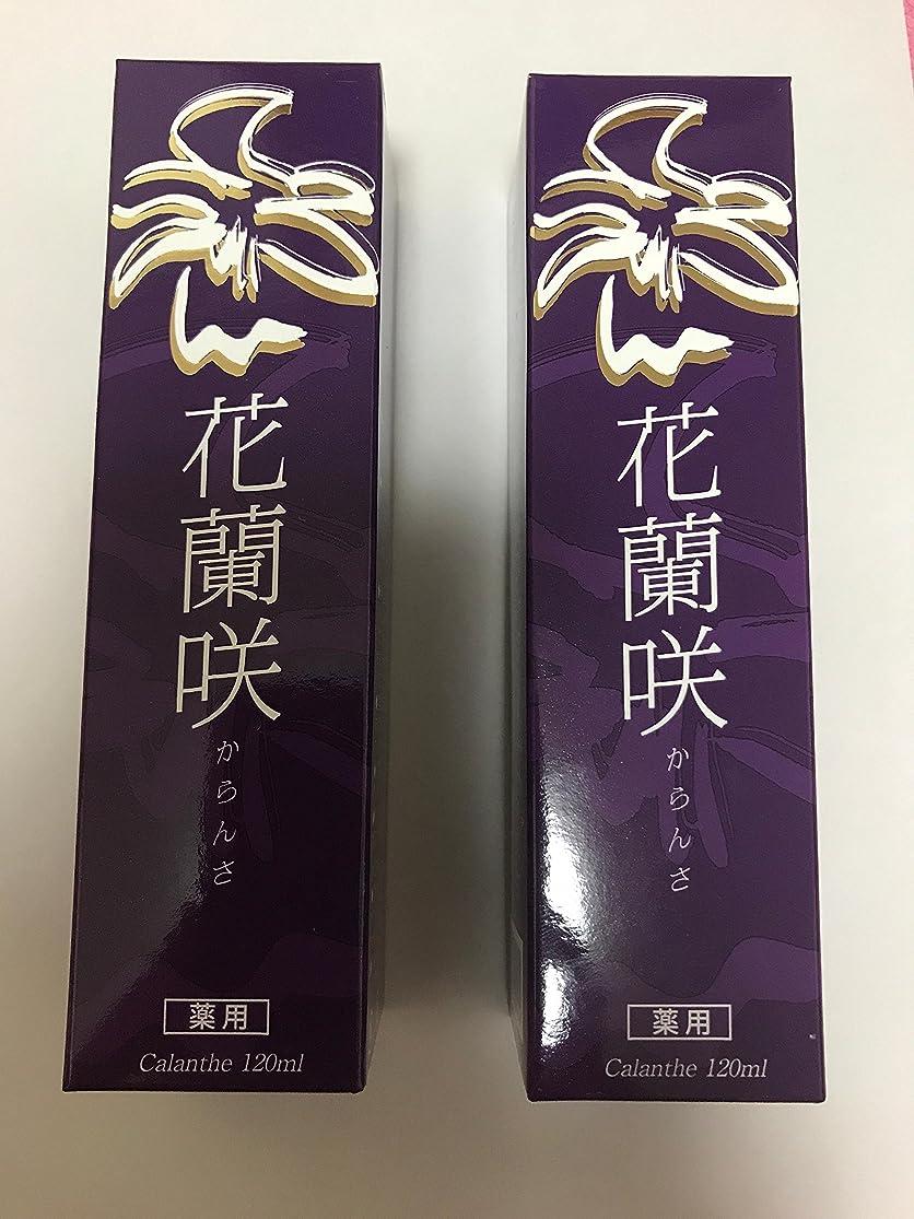 クレーター本質的にどちらか【2本セット】花蘭咲 120ml マイケア 医薬部外品