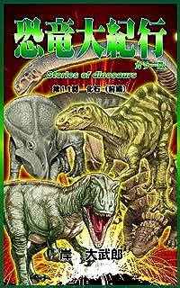 恐竜大紀行: 第11話 化石(前編)