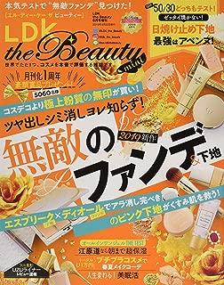 LDK the Beauty mini [雑誌]: LDK the Beauty 2019年 06 月号 増刊
