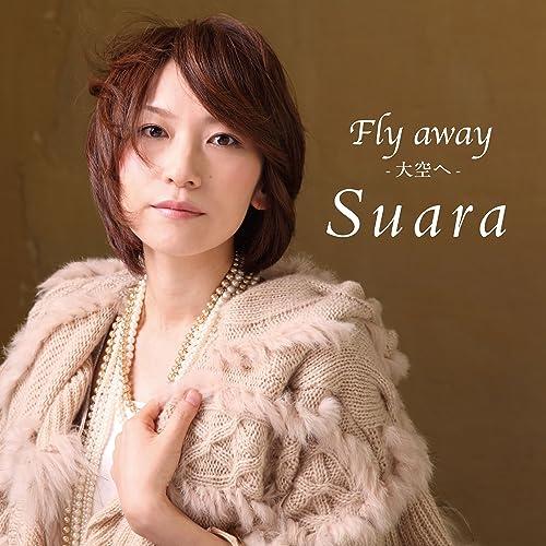 Fly away -大空へ-