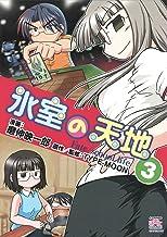 表紙: 氷室の天地 Fate/school life: 3 (4コマKINGSぱれっとコミックス) | TYPE-MOON