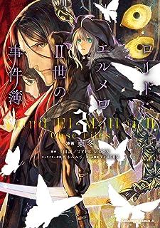 ロード・エルメロイII世の事件簿 (3) (角川コミックス・エース)...