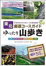 表紙: 東北 ゆったり山歩き 厳選コースガイド   木暮人倶楽部 森林・山歩きの会