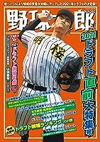 野球太郎No.040 2021ドラフト直前大特集号 (バンブームック)
