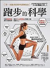 跑步的科學: 掌握關鍵數據,調校9大身體機能引爆動力鏈,讓你突破瓶頸,超越自己! (Traditional Chinese Edition)