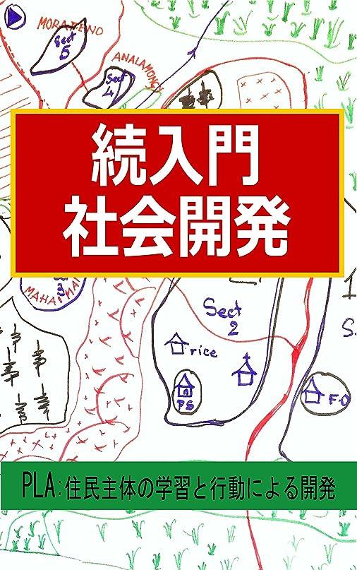 味方刺激する愛続?入門社会開発―PLA:住民主体の学習と行動による開発