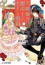 表紙: 不機嫌な魔術士とあるまじき婚約 【電子特典付き】 (ビーズログ文庫)   秋野 真珠