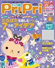 表紙: PriPri 2019年6月号 [雑誌] | PriPri編集部