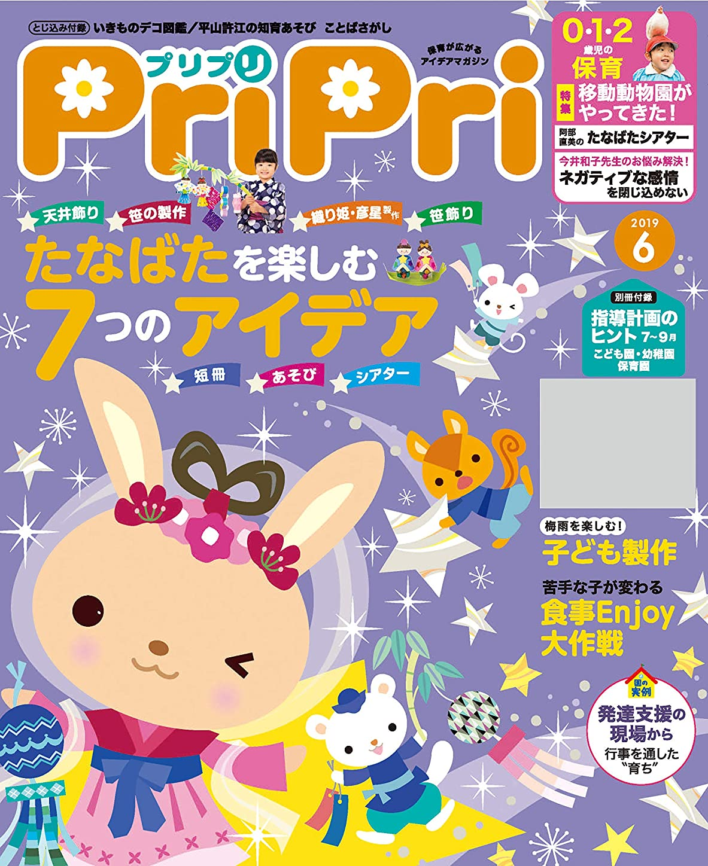 宅配便おんどり委員会PriPri 2019年6月号 [雑誌]