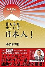 表紙: ねずさんの 昔も今もすごいぞ日本人! | 小名木善行