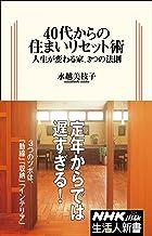 表紙: 40代からの住まいリセット術 人生が変わる家、3つの法則 (生活人新書) | 水越 美枝子