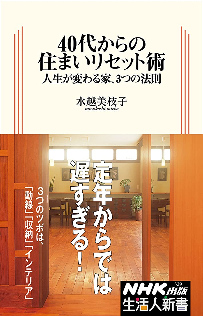 もちろん寝室通訳40代からの住まいリセット術 人生が変わる家、3つの法則 (生活人新書)