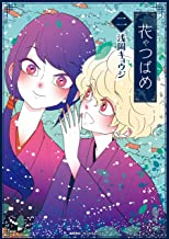 花やつばめ(2)【電子限定特典ペーパー付き】 (RYU COMICS)