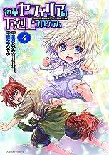 神童セフィリアの下剋上プログラム (4) (バンブー・コミックス)