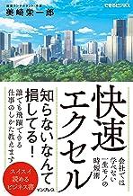表紙: 快速エクセル 会社では学べない一生モノの時短術 できるビジネスシリーズ | 美崎 栄一郎
