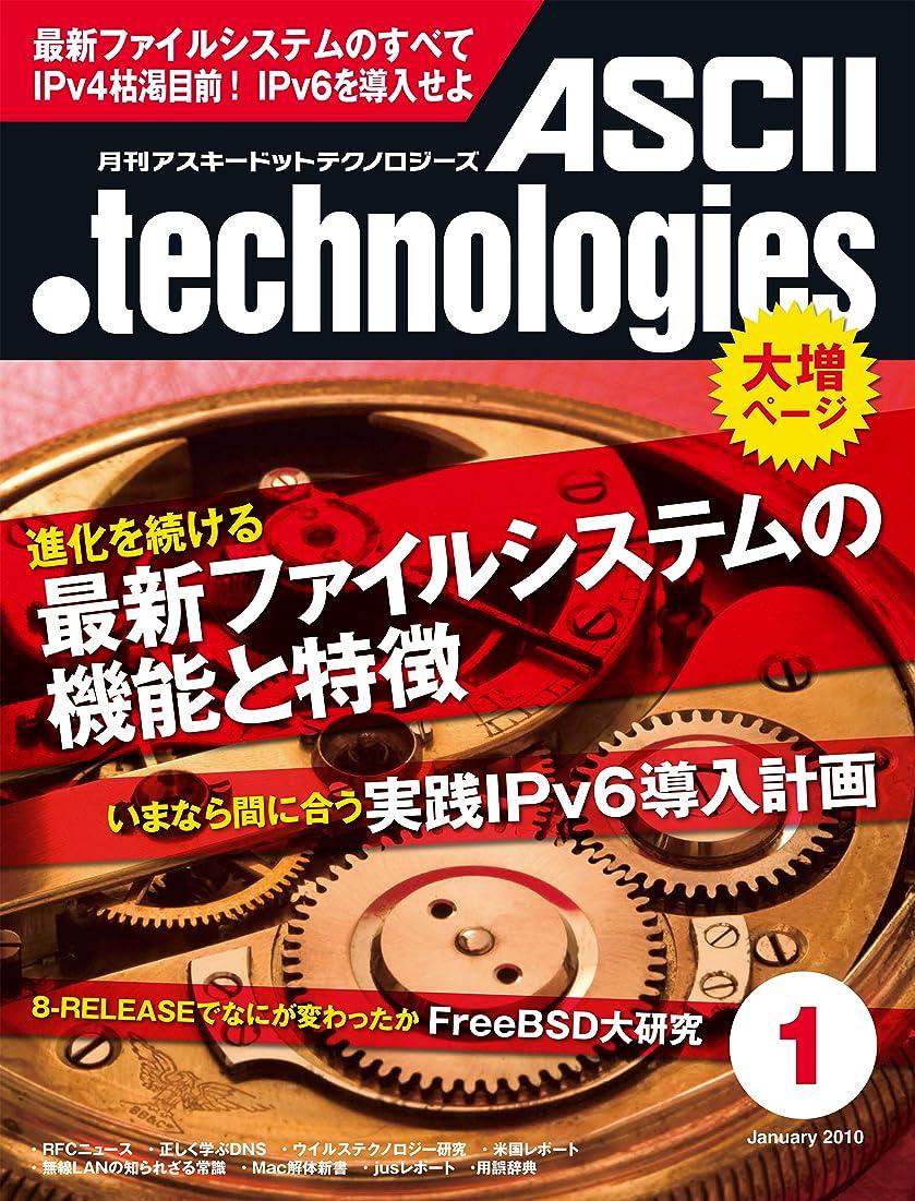 風が強い誰か飢月刊アスキードットテクノロジーズ 2010年1月号 [雑誌] (月刊ASCII.technologies)