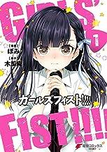 表紙: ガールズフィスト!!!! (1) (電撃コミックスNEXT)   ぼみ