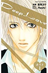 Deep Love ホスト 分冊版(1) (別冊フレンドコミックス) Kindle版